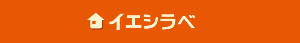 イエシラベ
